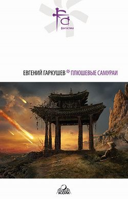 Евгений Гаркушев Люди, как они есть евгений гаркушев точноплюй