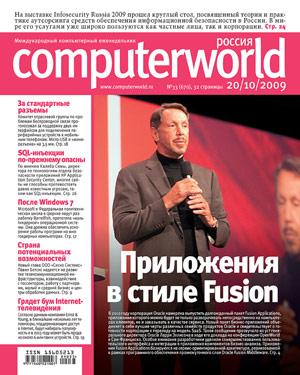Журнал Computerworld Россия № 33/2009