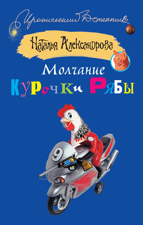 Наталья Александрова Молчание Курочки Рябы контейнер для стирального порошка violet ротанг