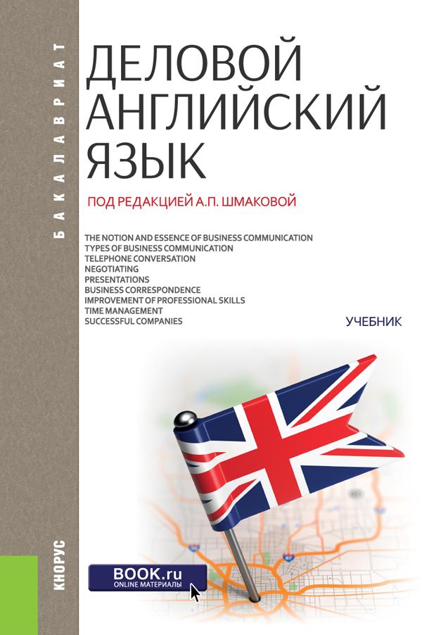 Коллектив авторов Деловой английский язык денис шевчук деловой английский язык стандартные фразы на английском