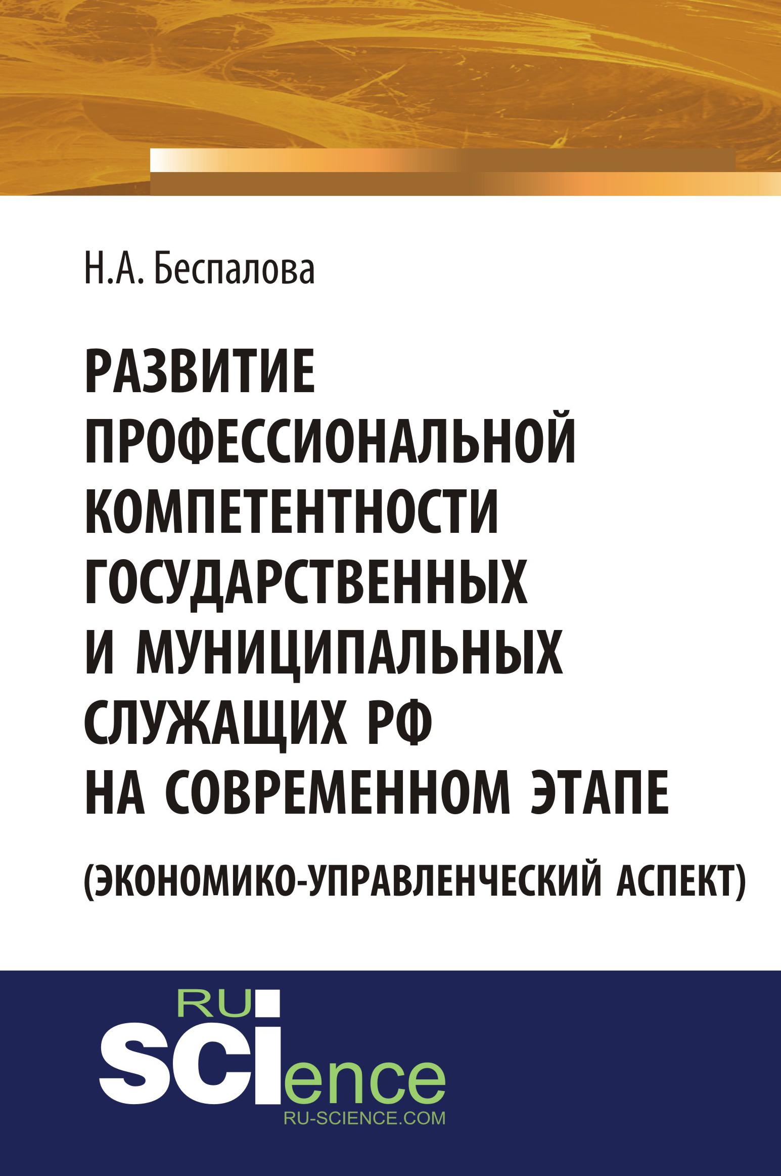 Наталья Беспалова Развитие профессиональной компетентности государственных и муниципальных служащих РФ на современном этапе