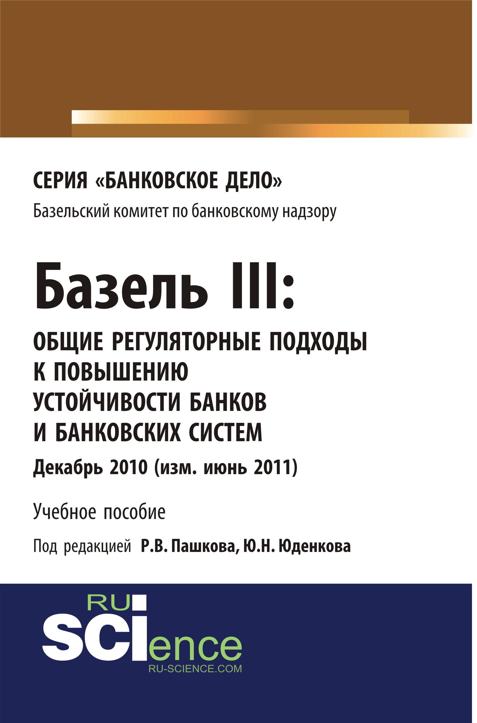 Коллектив авторов Базель III: Общие регуляторные подходы к повышению устойчивости банков и банковских систем цены