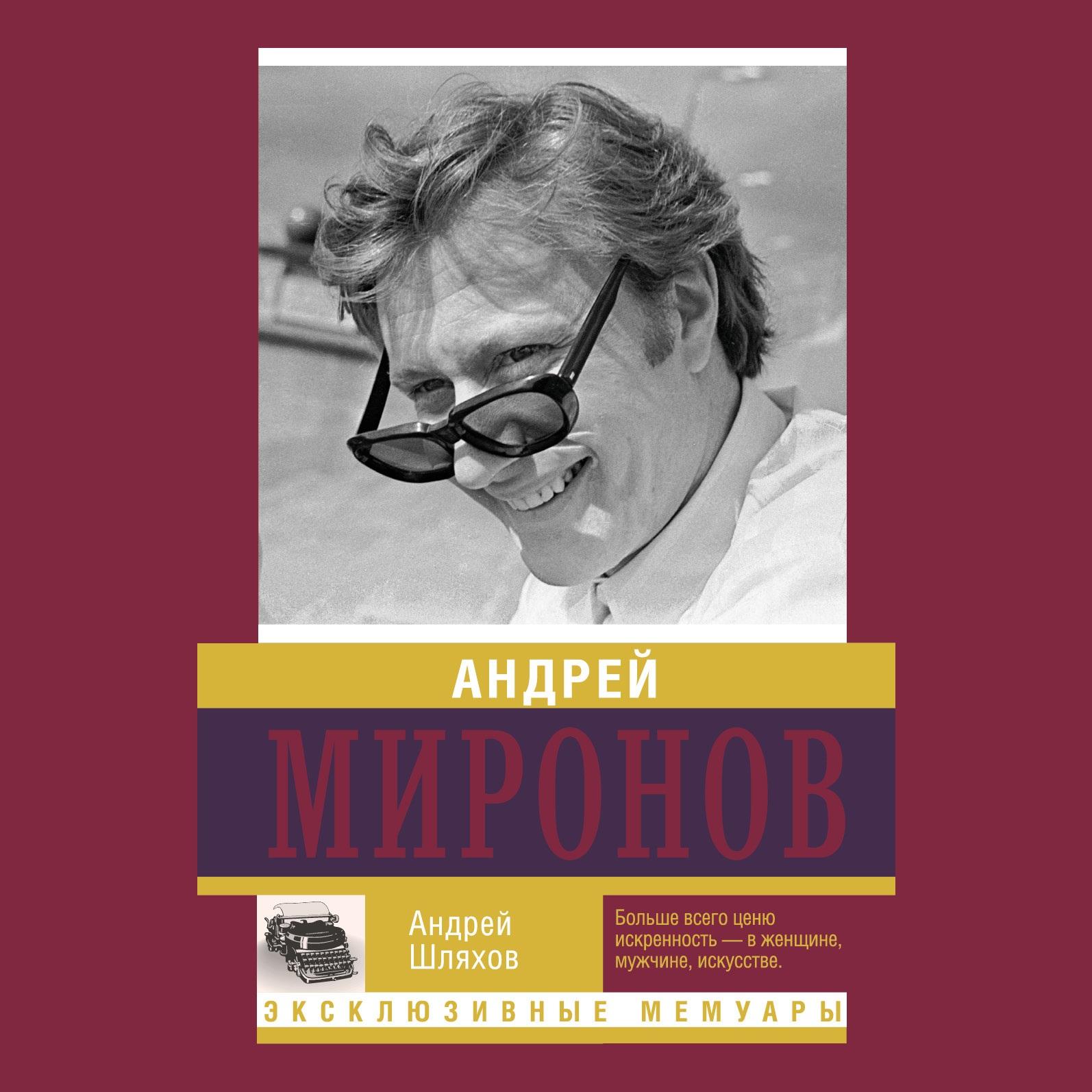 Андрей Шляхов Андрей Миронов андрей шляхов андрей миронов и его женщины …и мама