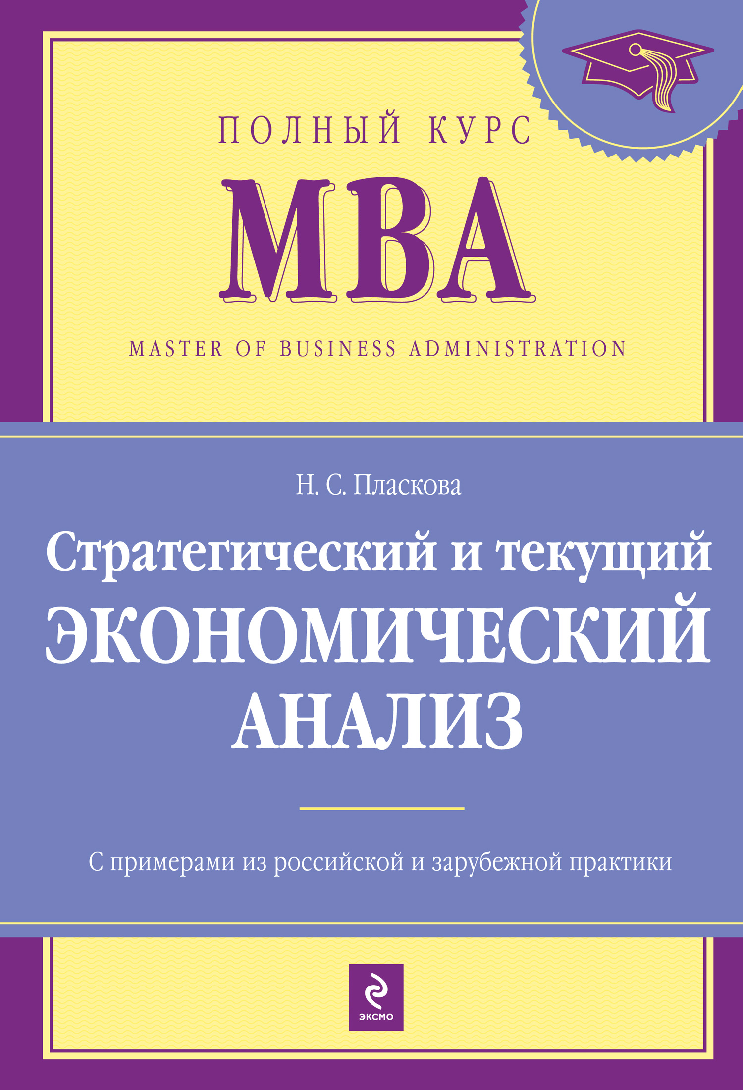 Стратегический и текущий экономический анализ: учебник