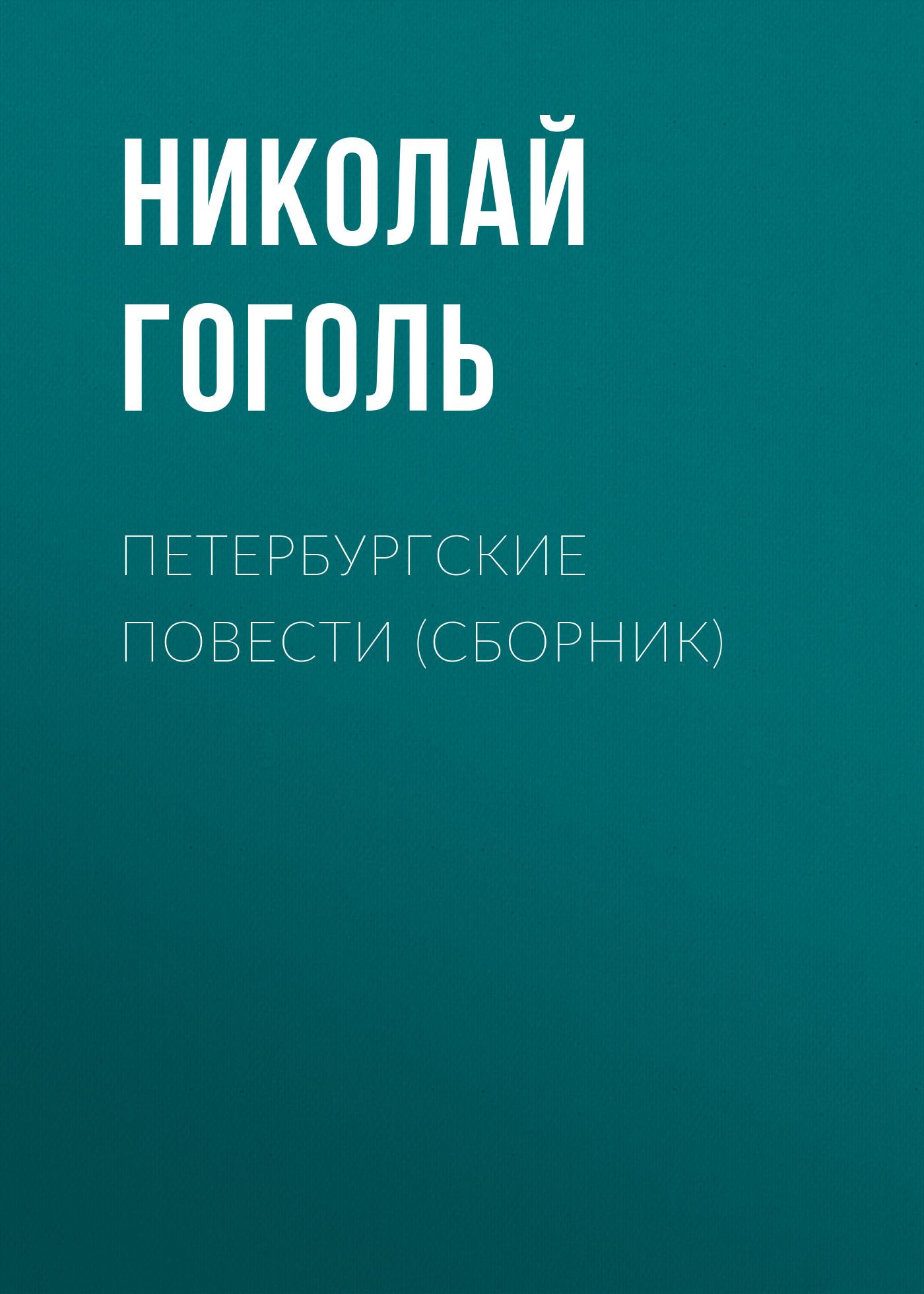 Николай Гоголь Петербургские повести (сборник) н в гоголь невский проспект