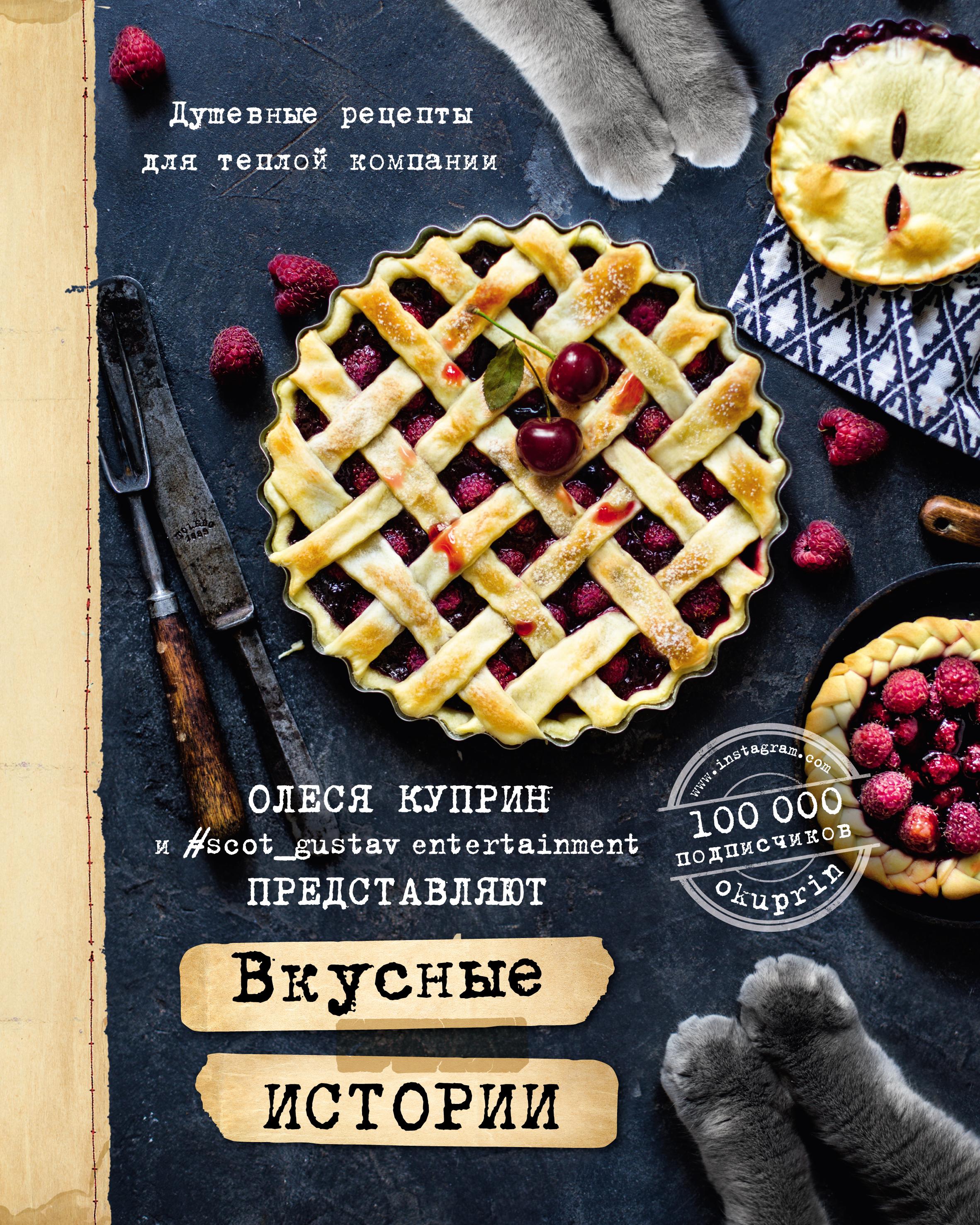 Куприн Олеся Вкусные истории. Душевные рецепты для теплой компании