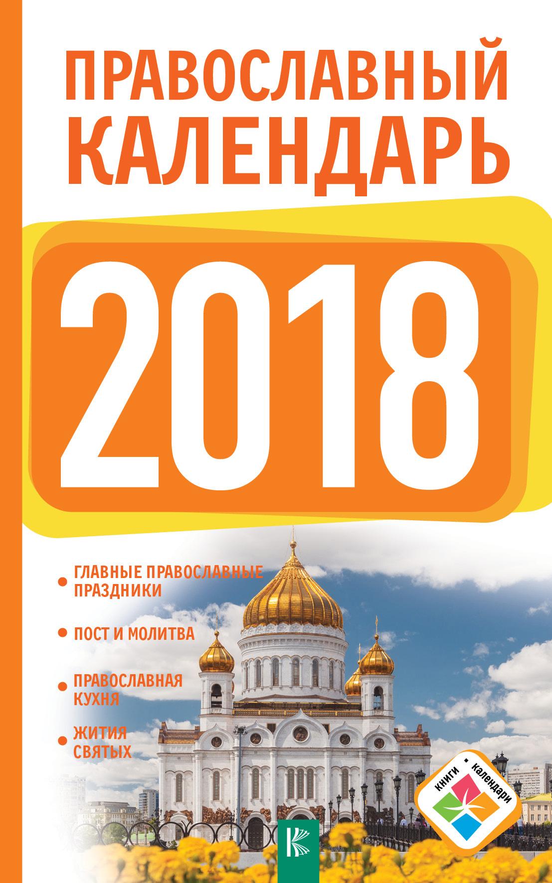 Диана Хорсанд-Мавроматис Православный календарь на 2018 год аука нарушаяритм книга на каждый день