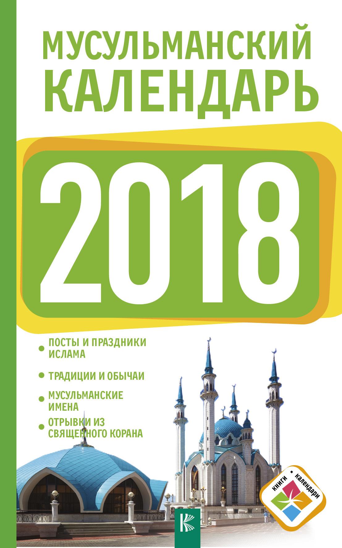 Диана Хорсанд-Мавроматис Мусульманский календарь на 2018 год диана хорсанд мавроматис фэн шуй практические советы на каждый день