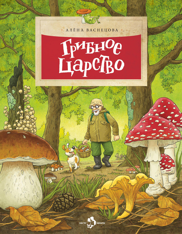 Алена Васнецова Грибное царство грибное меню