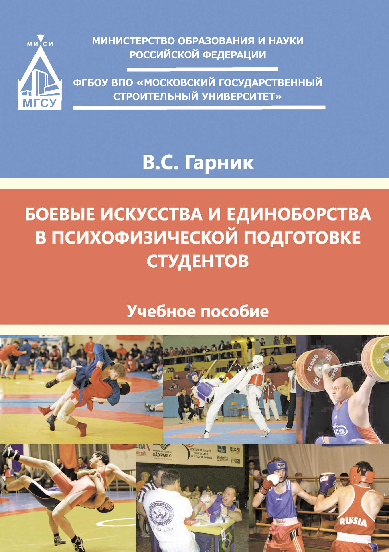 Владимир Гарник Боевые искусства и единоборства в психофизической подготовке студентов