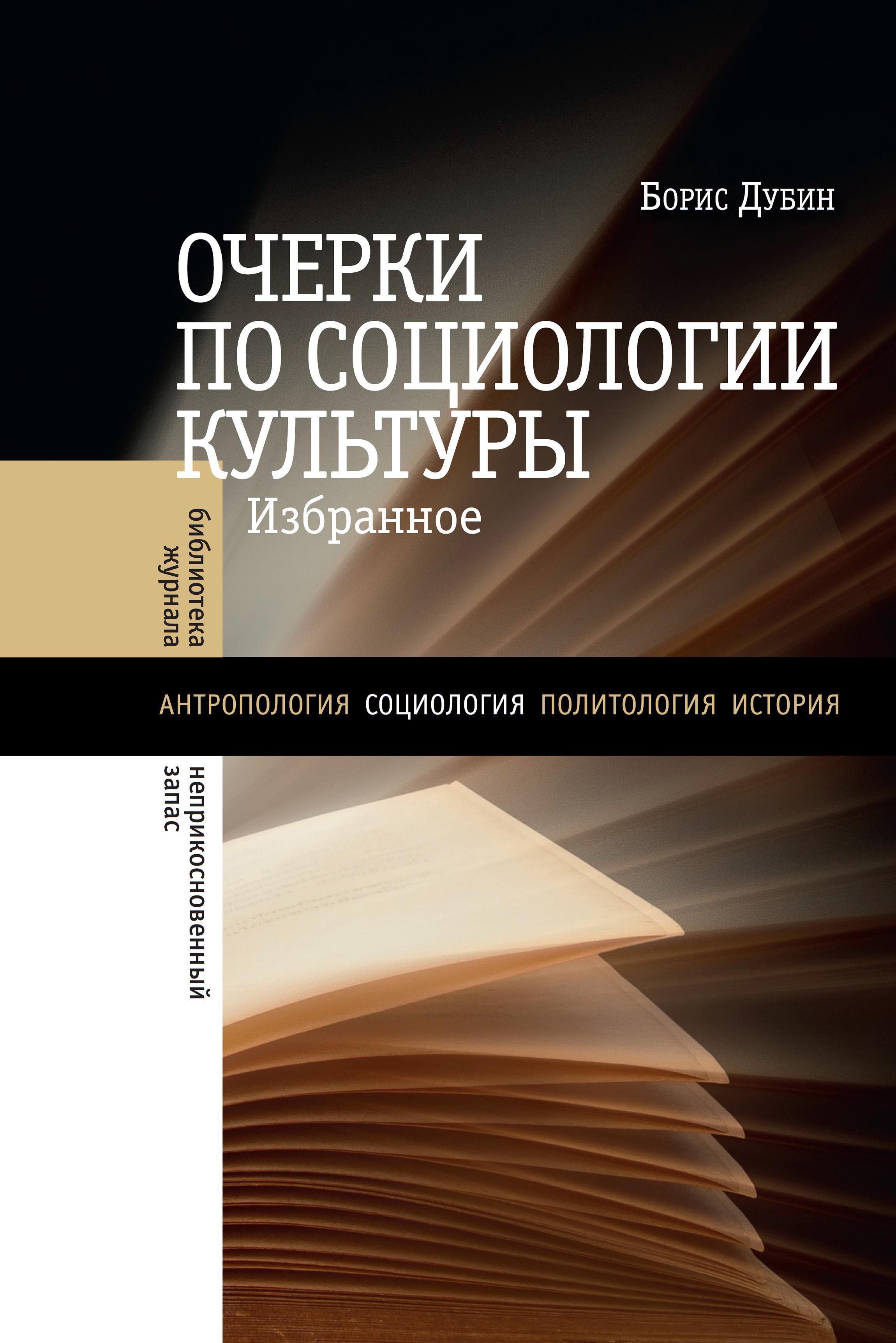 Борис Дубин Очерки по социологии культуры научная литература как источник специальных знаний