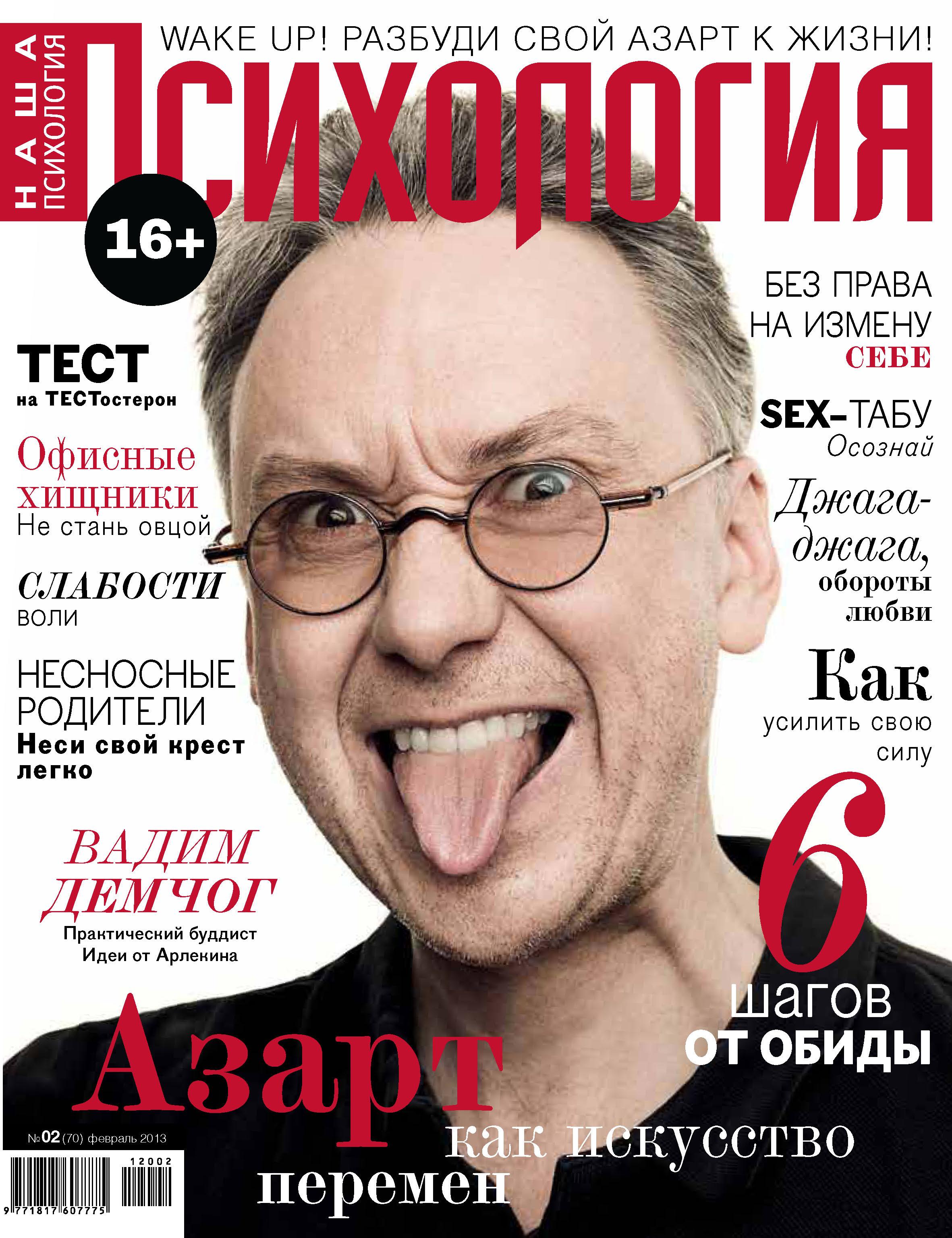 Отсутствует Наша психология №02/2013