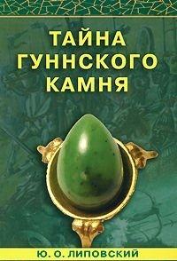 Юрий Липовский Тайна гуннского камня липовский юрий олегович нефрит камень спокойствия