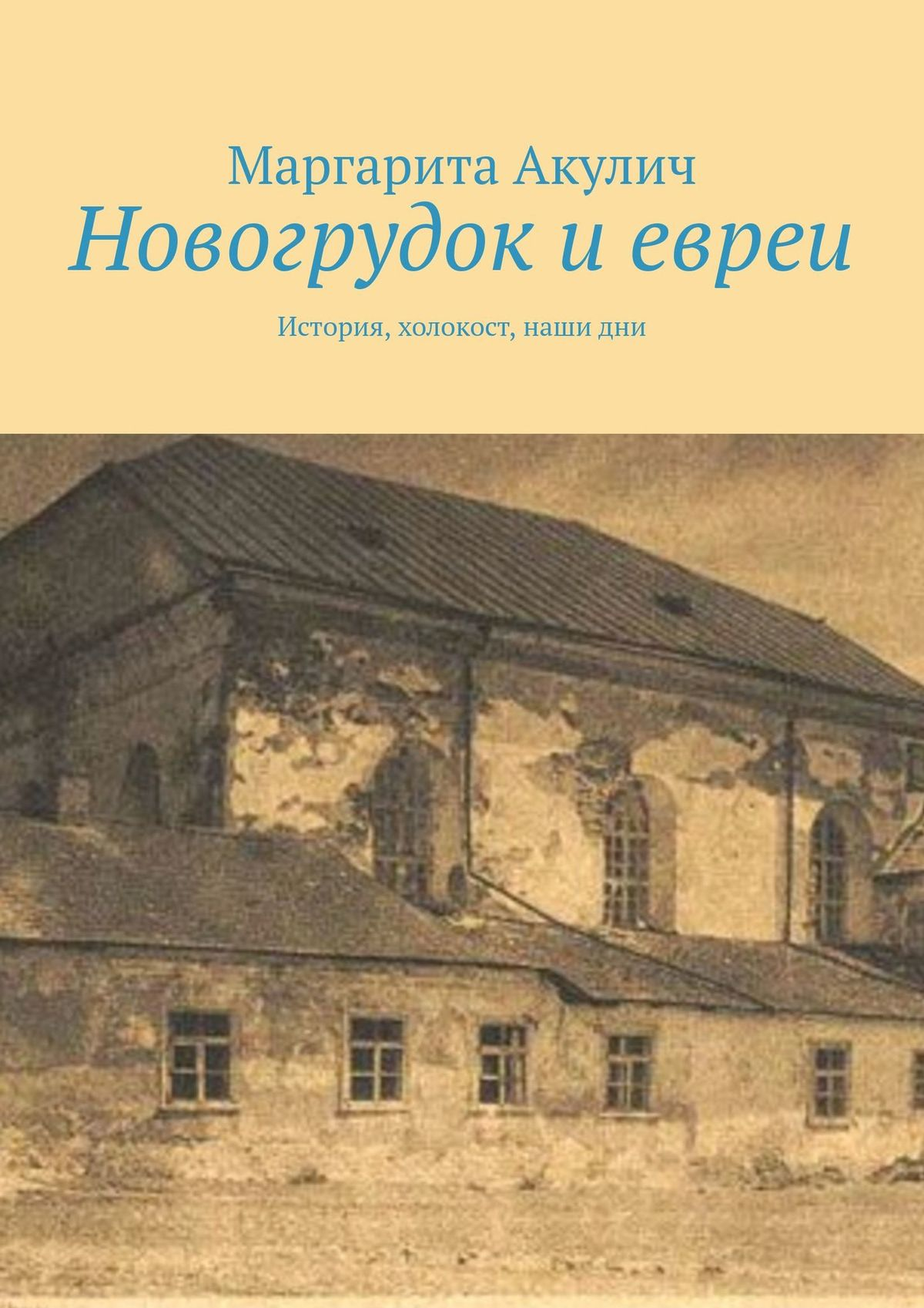 Маргарита Акулич Новогрудок и евреи. История, холокост, наши дни эжен сю the gold sickle or hena the virgin of the isle of sen a tale of druid gaul