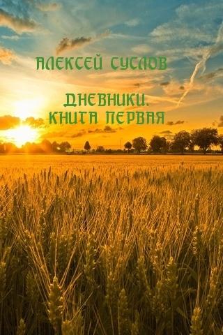 Алексей Суслов Дневники. Книга первая