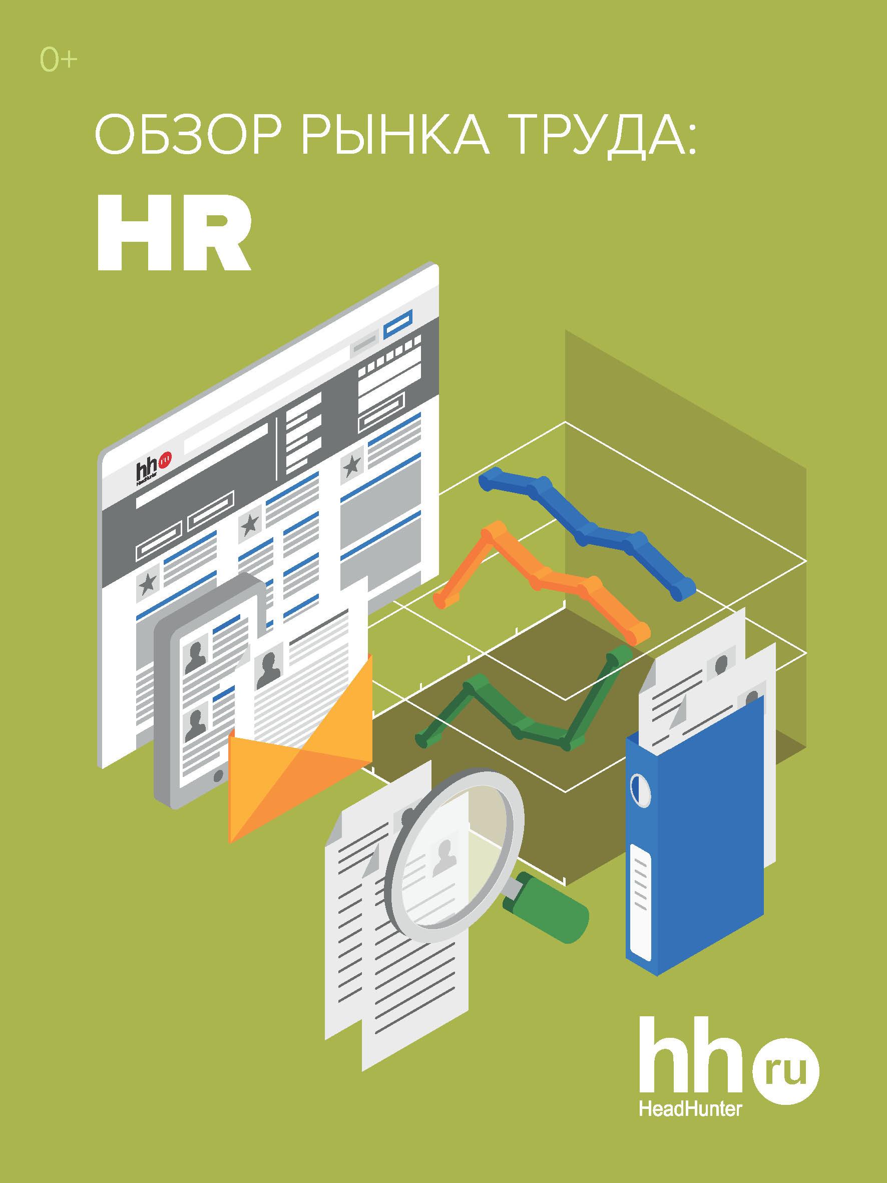 Отсутствует Обзор рынка труда: HR