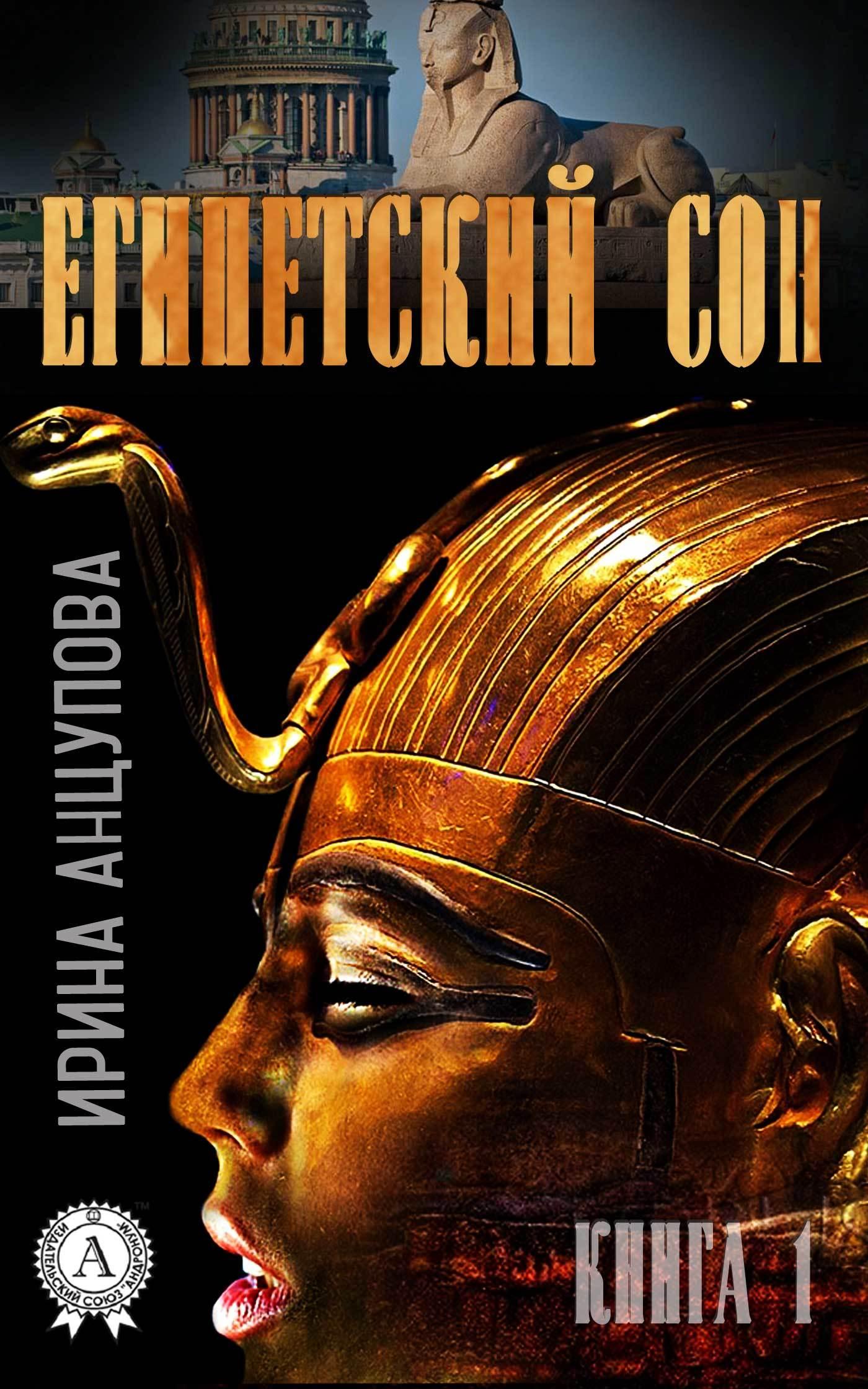 Ирина Анцупова Египетский сон. Книга 1