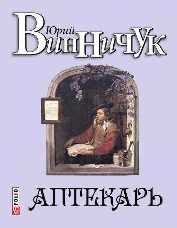 Юрий Винничук Аптекарь аптекарь