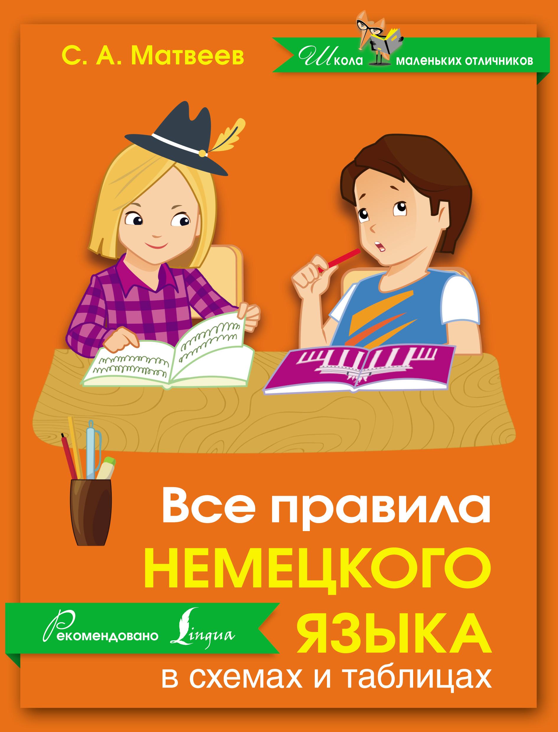 С. А. Матвеев Все правила немецкого языка в схемах и таблицах книги издательство аст диабет в схемах и таблицах