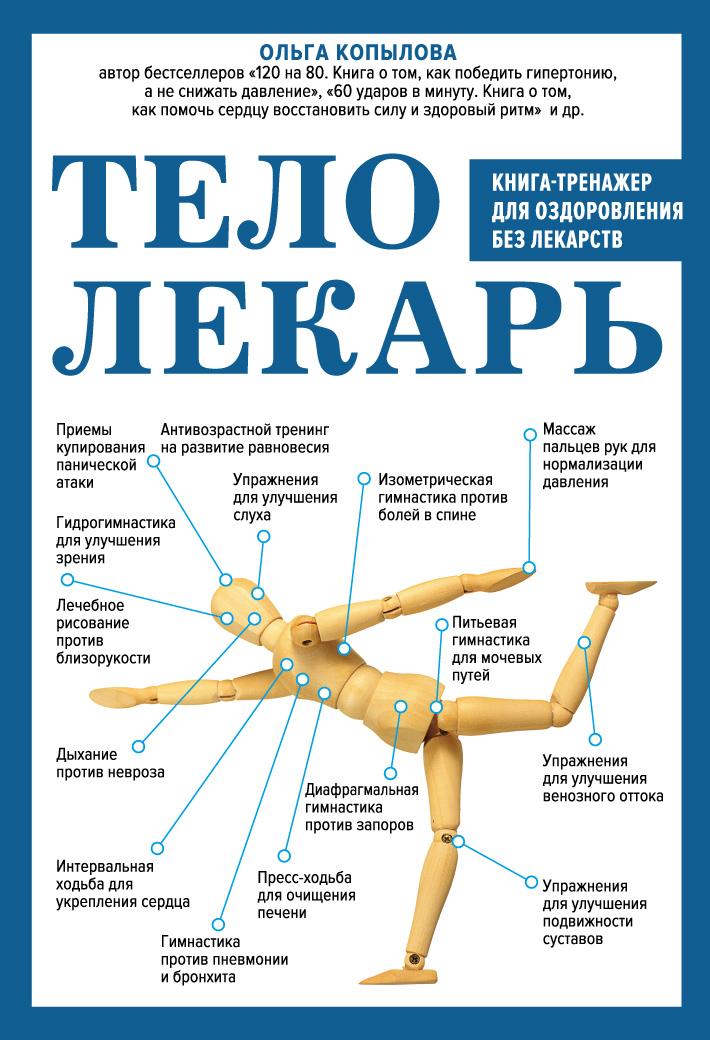 Ольга Копылова Тело-лекарь. Книга-тренажер для оздоровления без лекарств