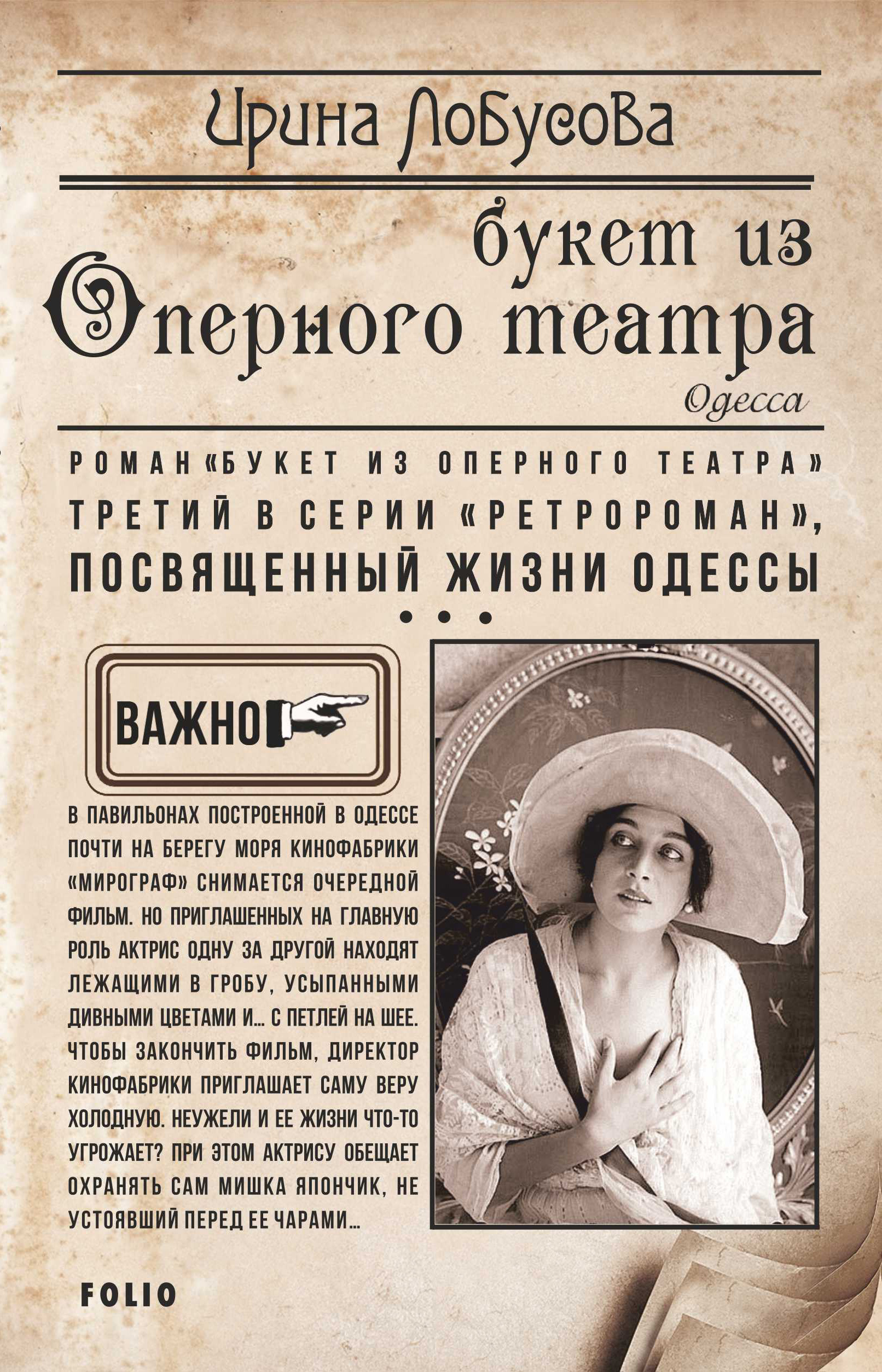 Ирина Лобусова Букет из Оперного театра