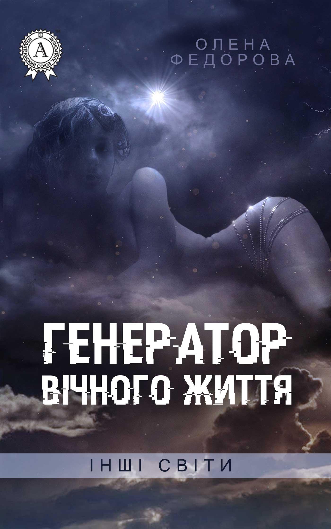 Олена Федорова Генератор вічного життя мари кондо викинь мотлох із життя мистецтво прибирання яке змінить вас назавжди