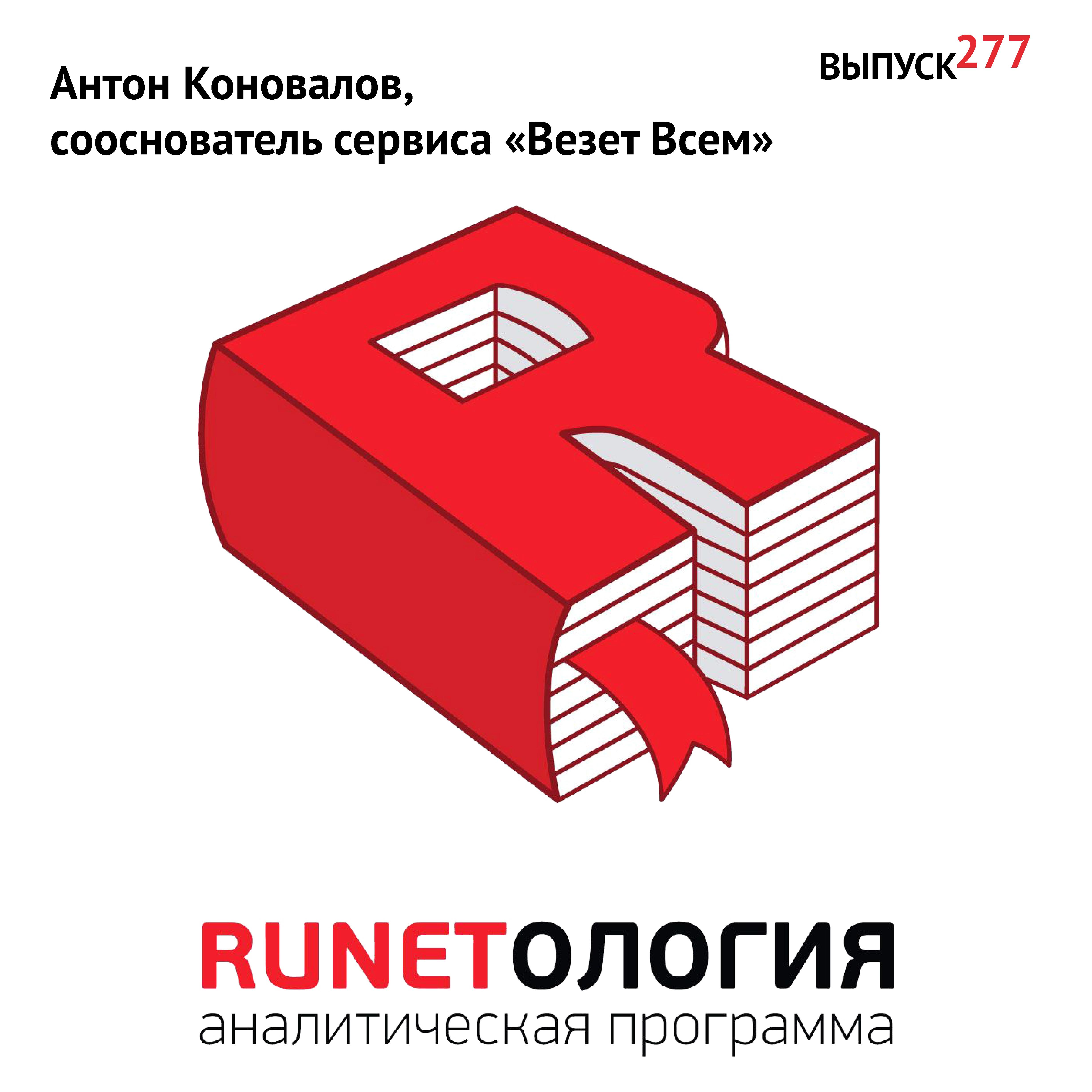 Максим Спиридонов Антон Коновалов, сооснователь сервиса «Везет Всем»