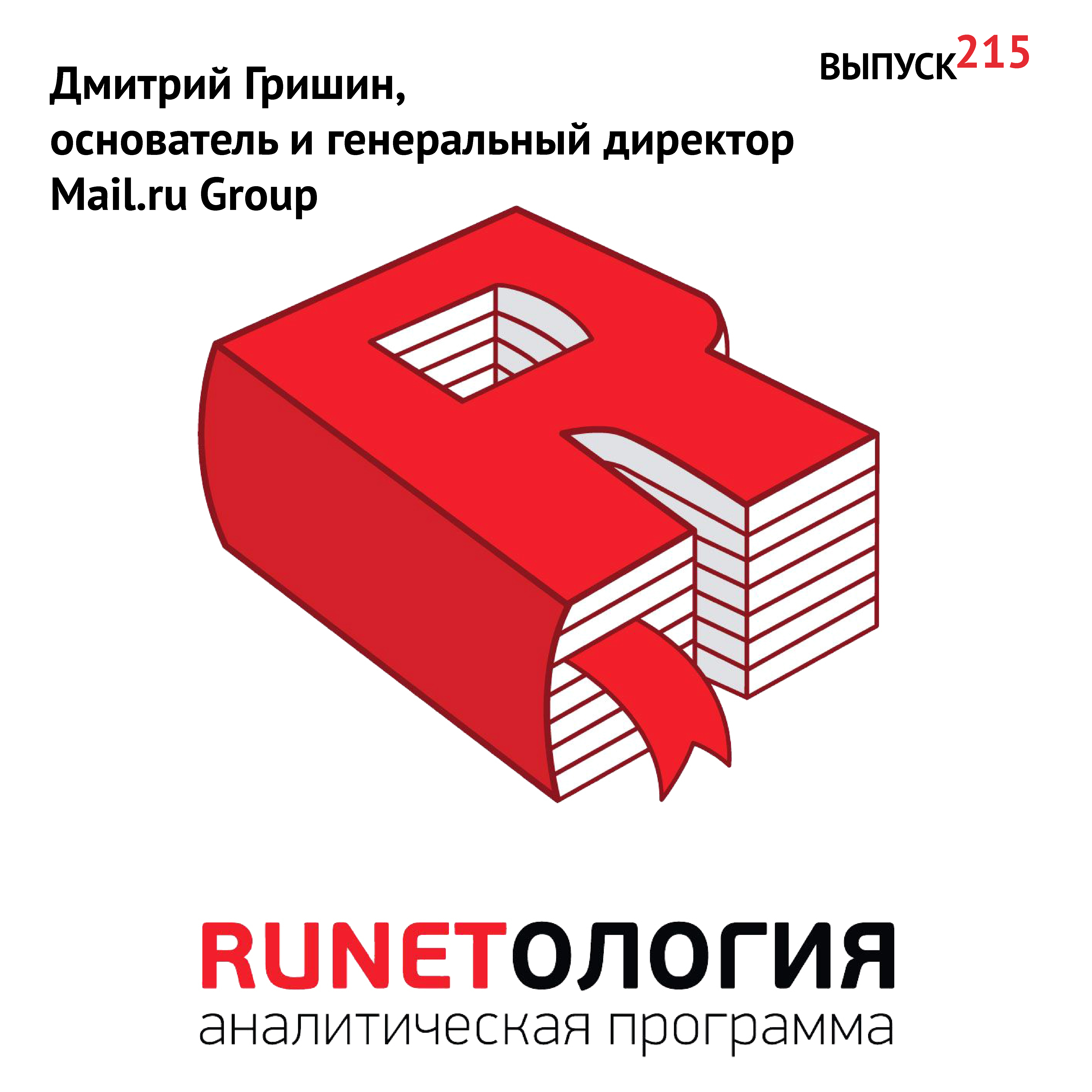 Максим Спиридонов Дмитрий Гришин, основатель и генеральный директор Mail.ru Group
