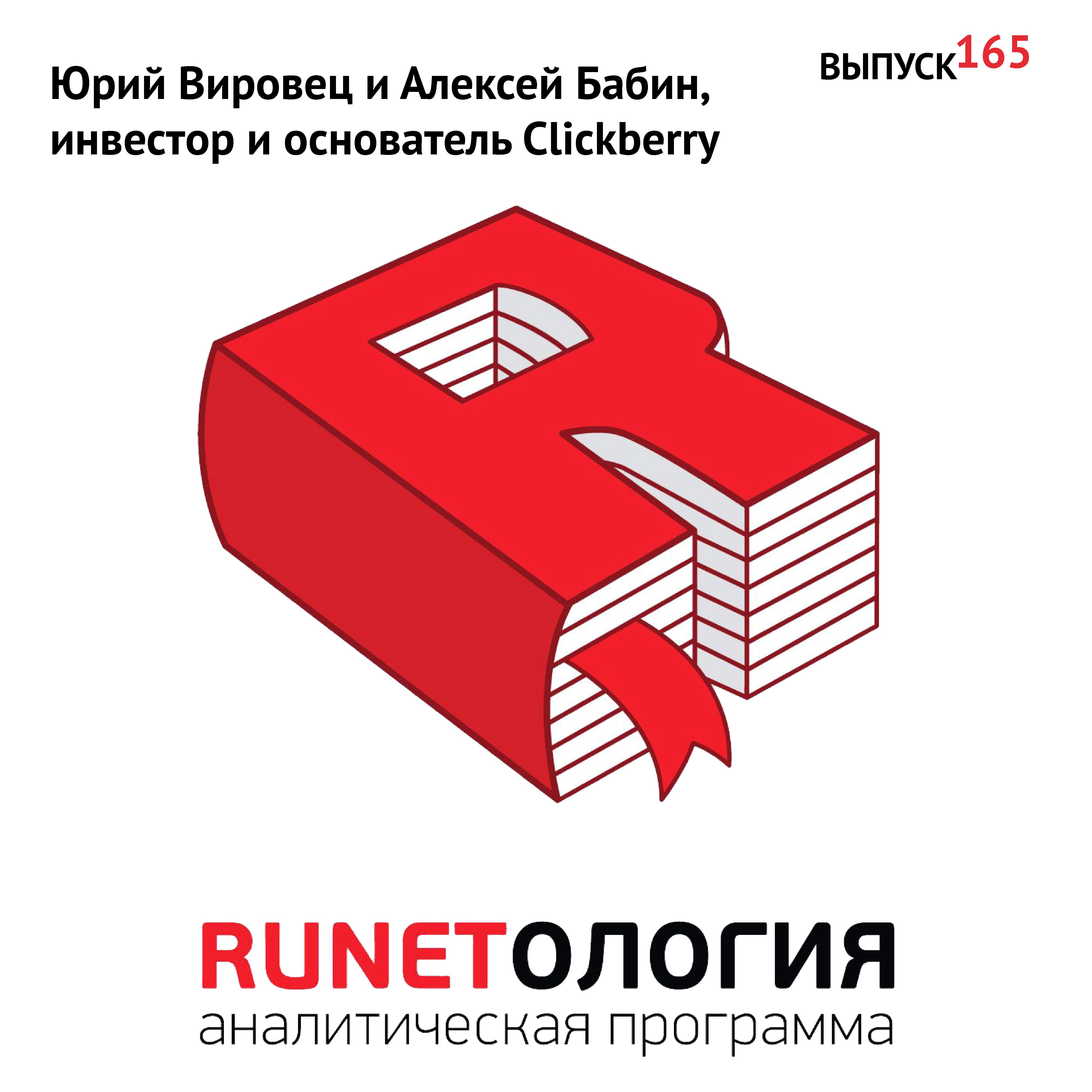 Максим Спиридонов Юрий Вировец и Алексей Бабин, инвестор и основатель Clickberry