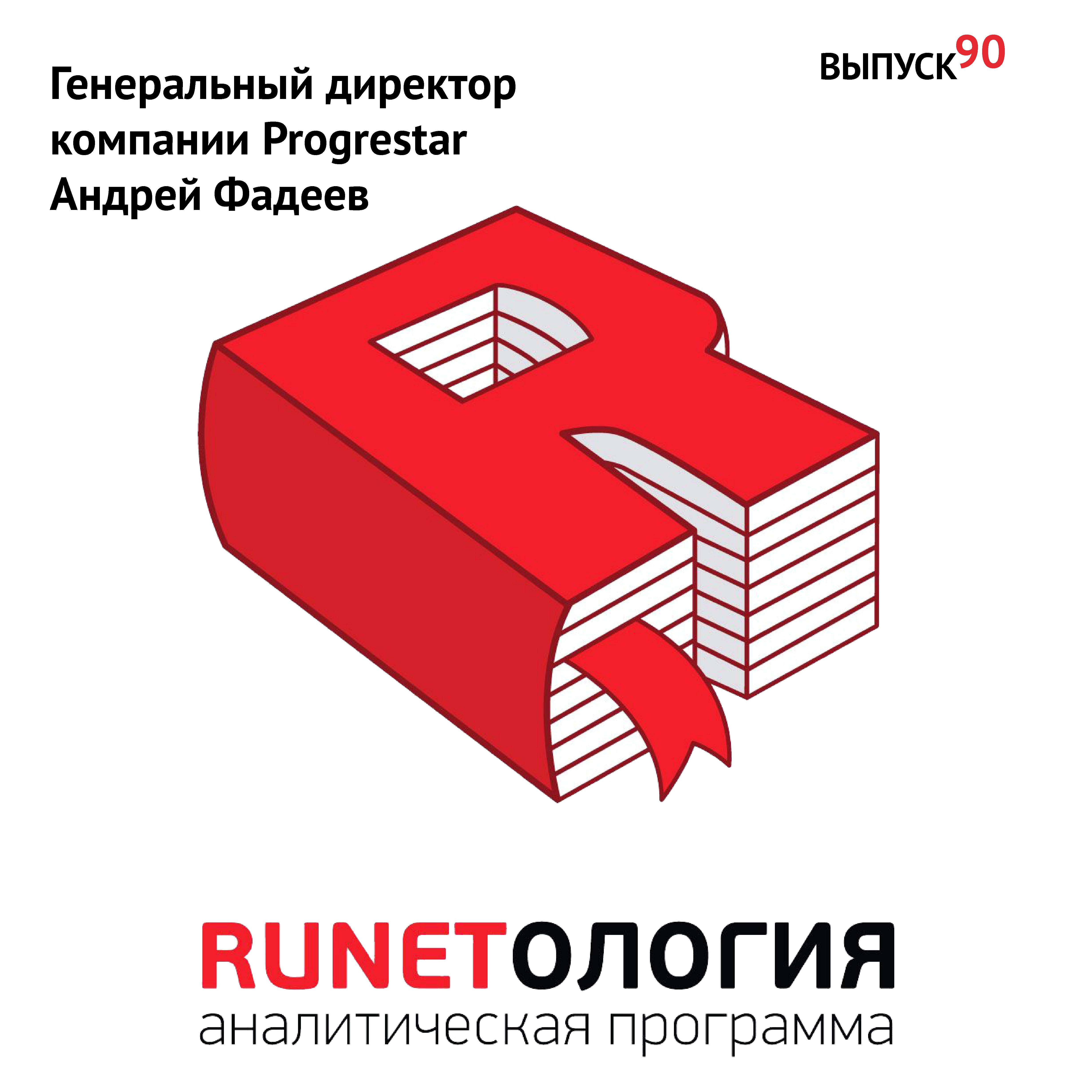 Максим Спиридонов Генеральный директор компании Progrestar Андрей Фадеев