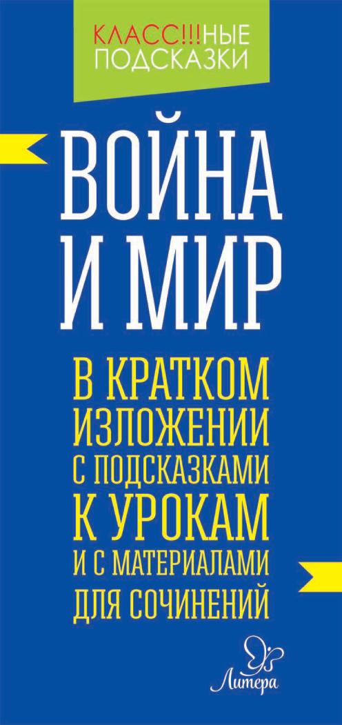 В. А. Крутецкая «Война и мир» в кратком изложении с подсказками к уроками с материалами для сочинений