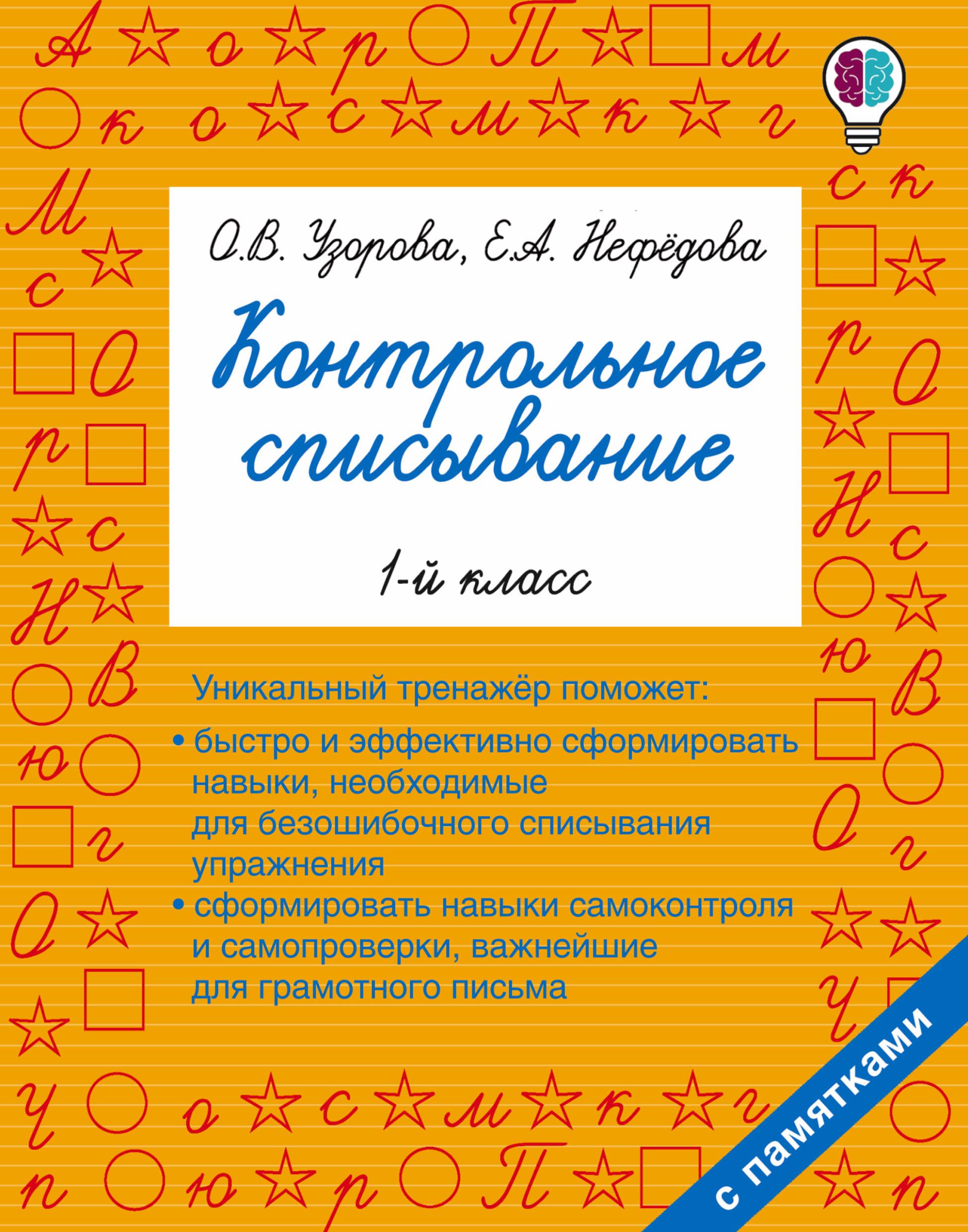 О. В. Узорова Контрольное списывание. 1 класс о в узорова 3000 заданий по русскому языку контрольное списывание 4 класс