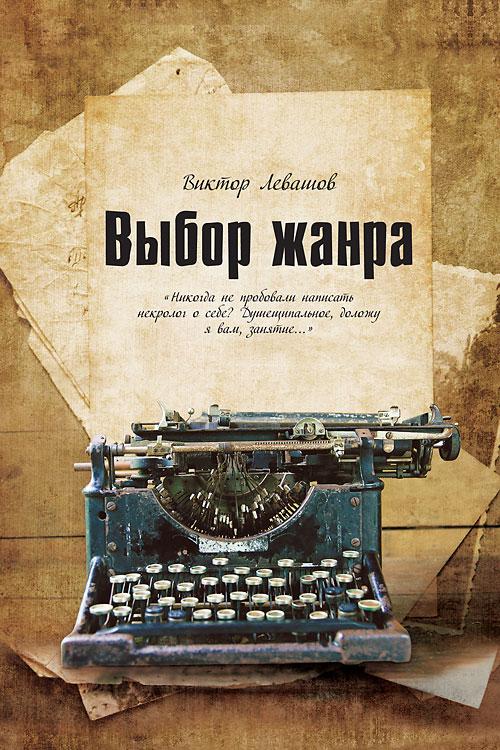 Виктор Левашов Выбор жанра (сборник)