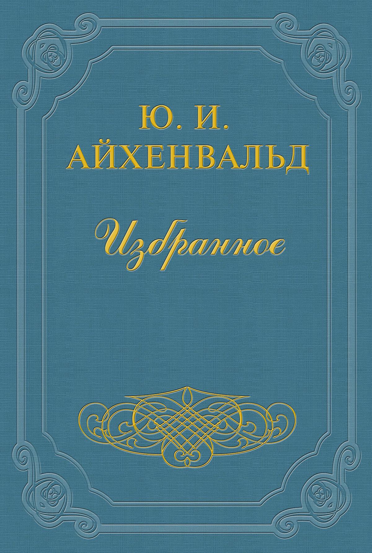 Юлий Исаевич Айхенвальд Герцен герцен герцен сочинения в двух томах том 2