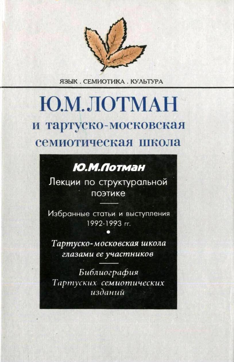 Сборник Ю.М. Лотман и тартуско-московская семиотическая школа а с клюев философия музыки избранные статьи и материалы