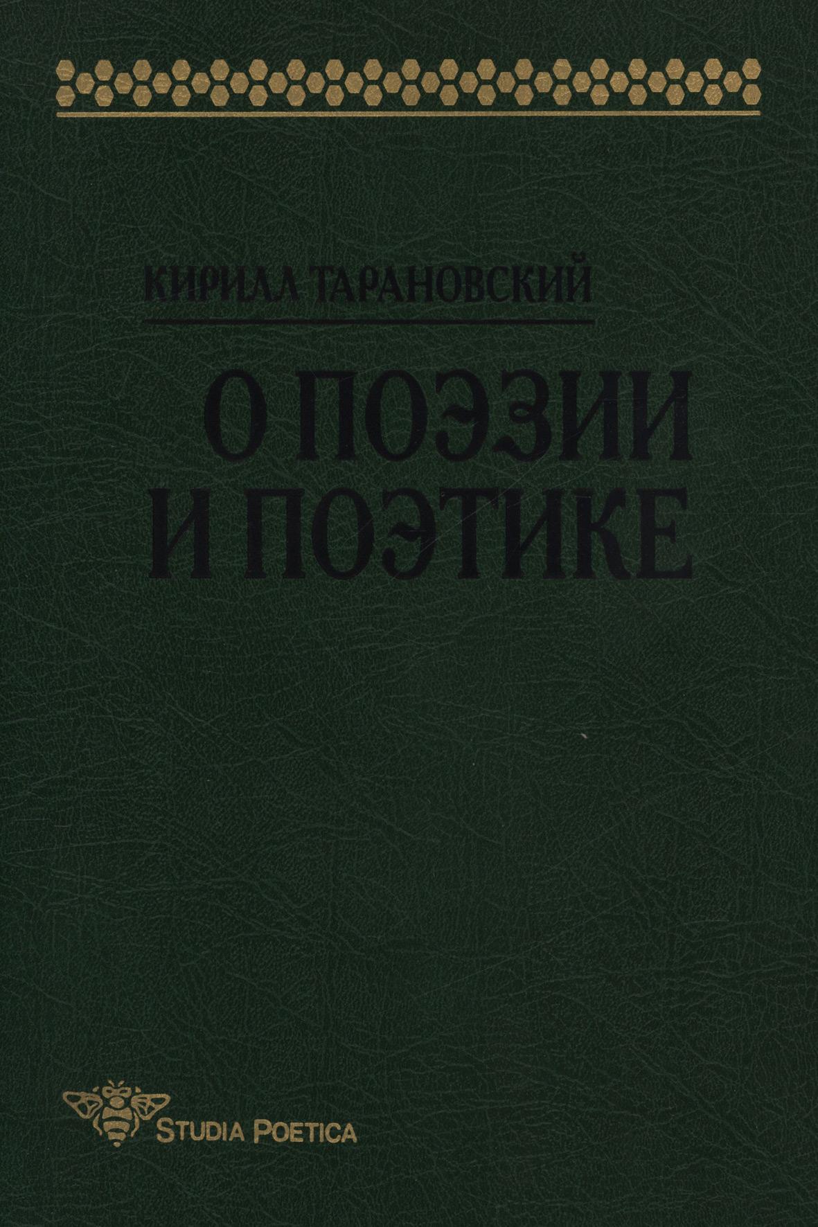 Кирилл Тарановский О поэзии и поэтике
