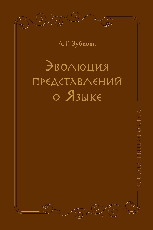 Л. Г. Зубкова Эволюция представлений о Языке раквиашвили а либерализм эволюция идей