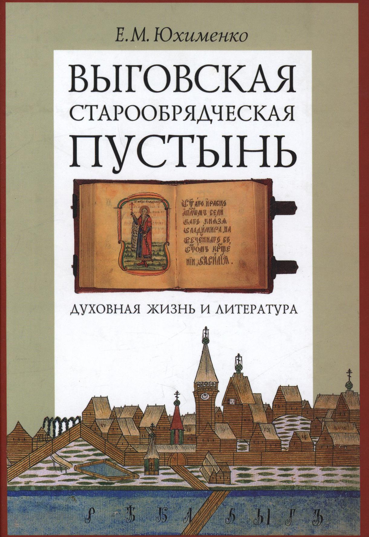 Выговская старообрядческая пустынь. Духовная жизнь и литература. Том II ( Е. М. Юхименко  )