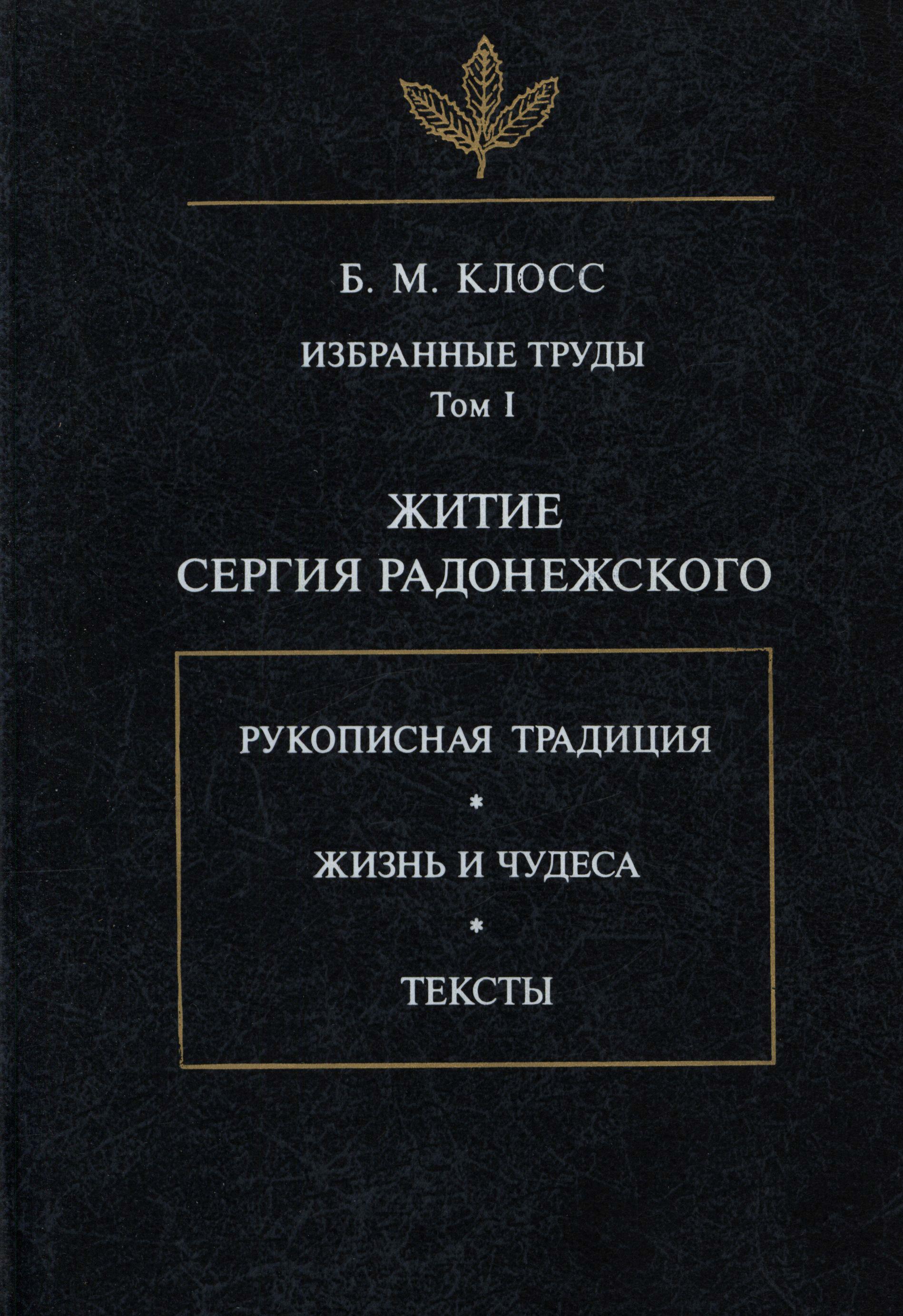 Б. М. Клосс Избранные труды. Том I. Житие Сергия Радонежского