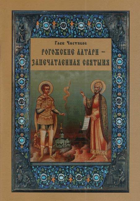 Глеб Чистяков Рогожские алтари – запечатленная святыня виленов в неизвестные страницы истории российского флота