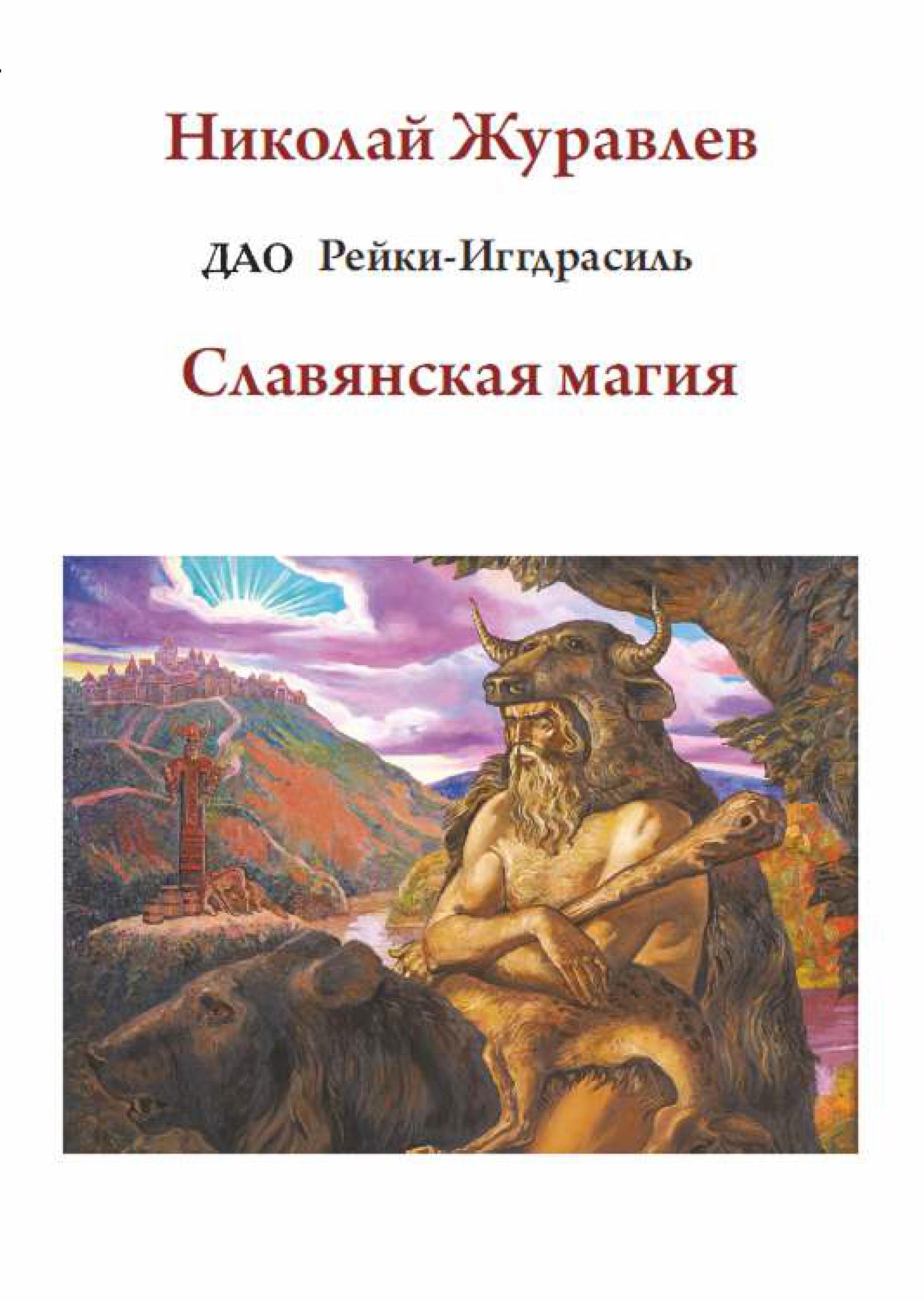 Николай Журавлев Дао Рейки-Иггдрасиль. Блок «Славянская магия»