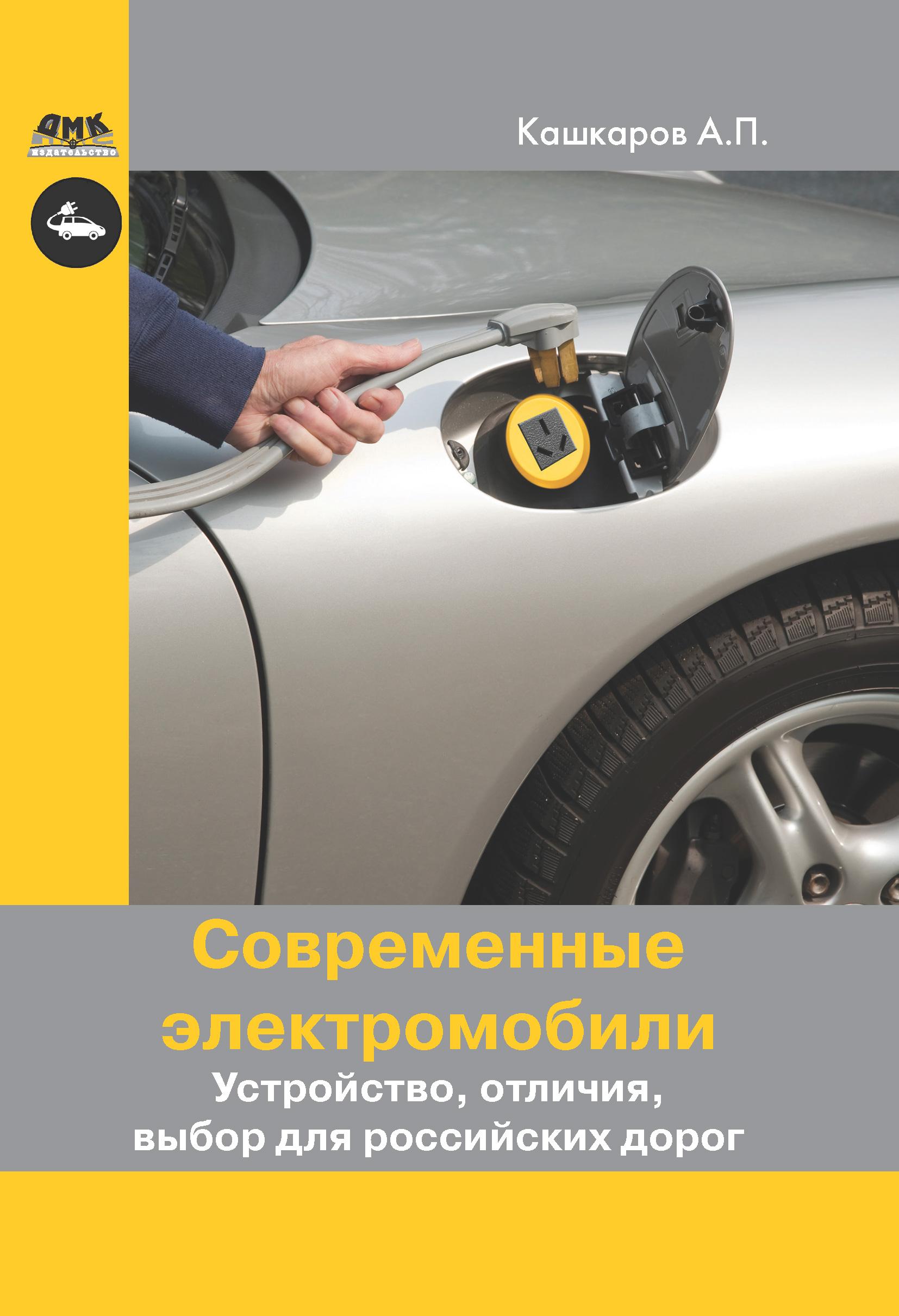 Андрей Кашкаров Современные электромобили. Устройство, отличия, выбор для российских дорог