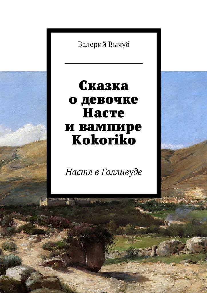 Валерий Вычуб Сказка одевочке Насте ивампире Kokoriko. Настя в Голливуде цены онлайн