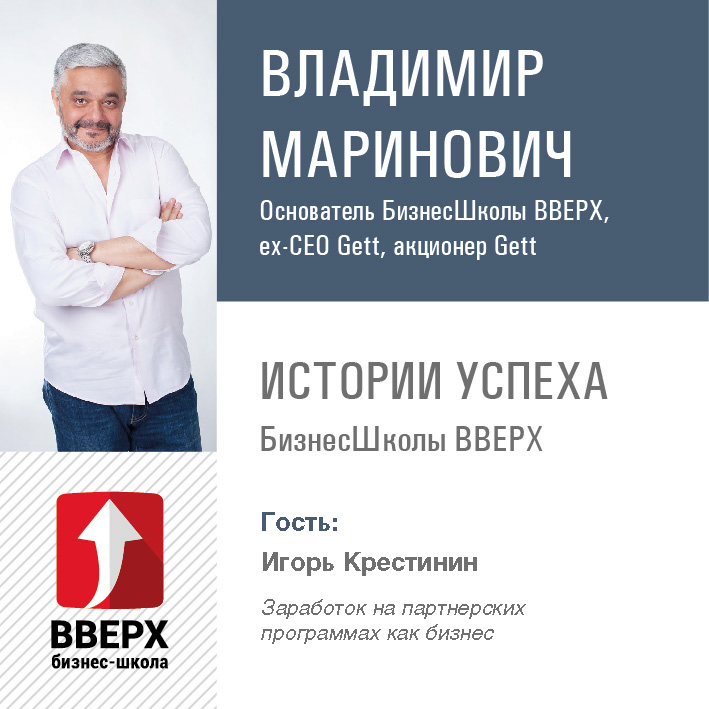Владимир Маринович Игорь Крестинин.Заработок на партнерских программах как бизнес