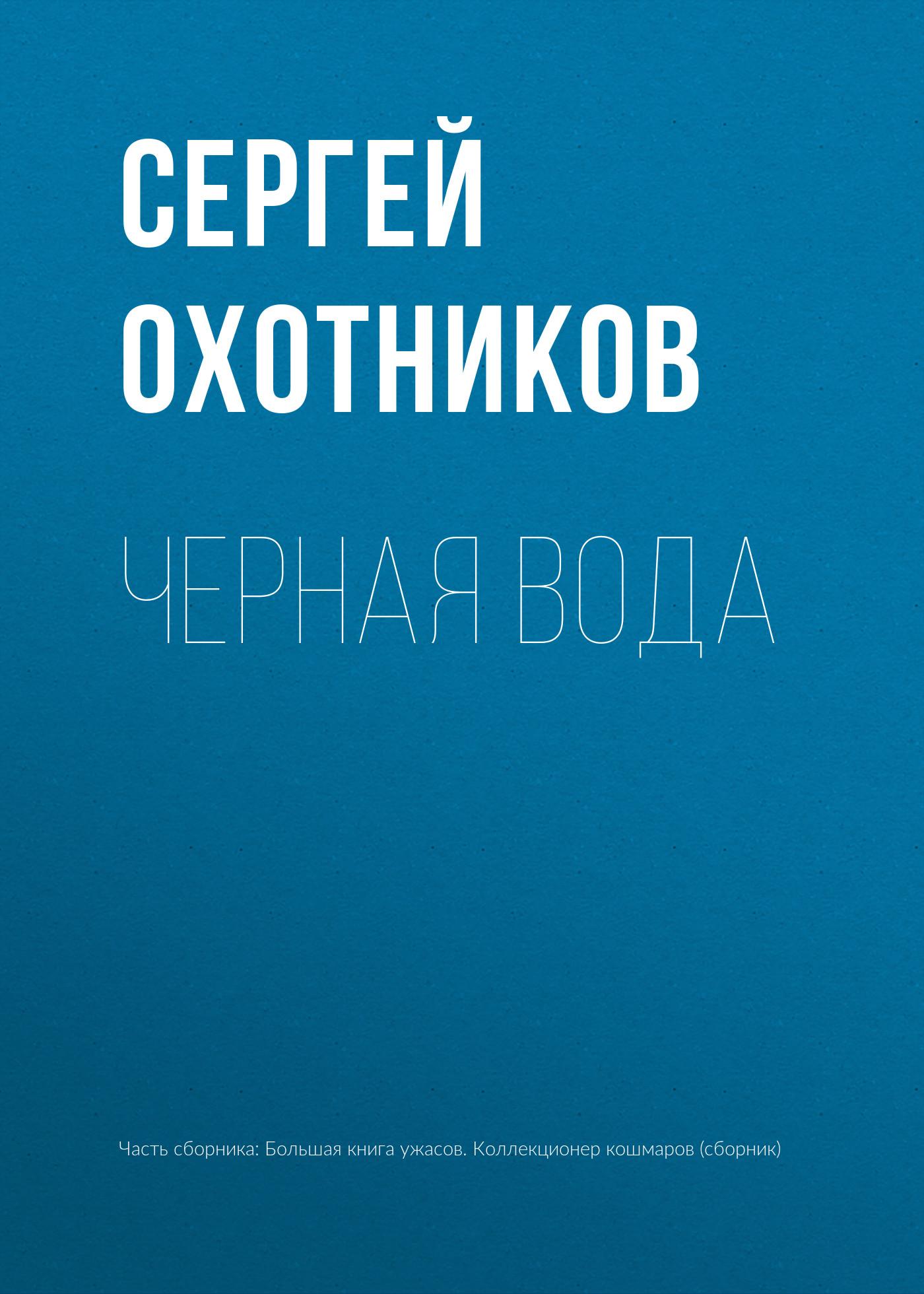 Сергей Охотников Черная вода сергей охотников не думай о чудовище