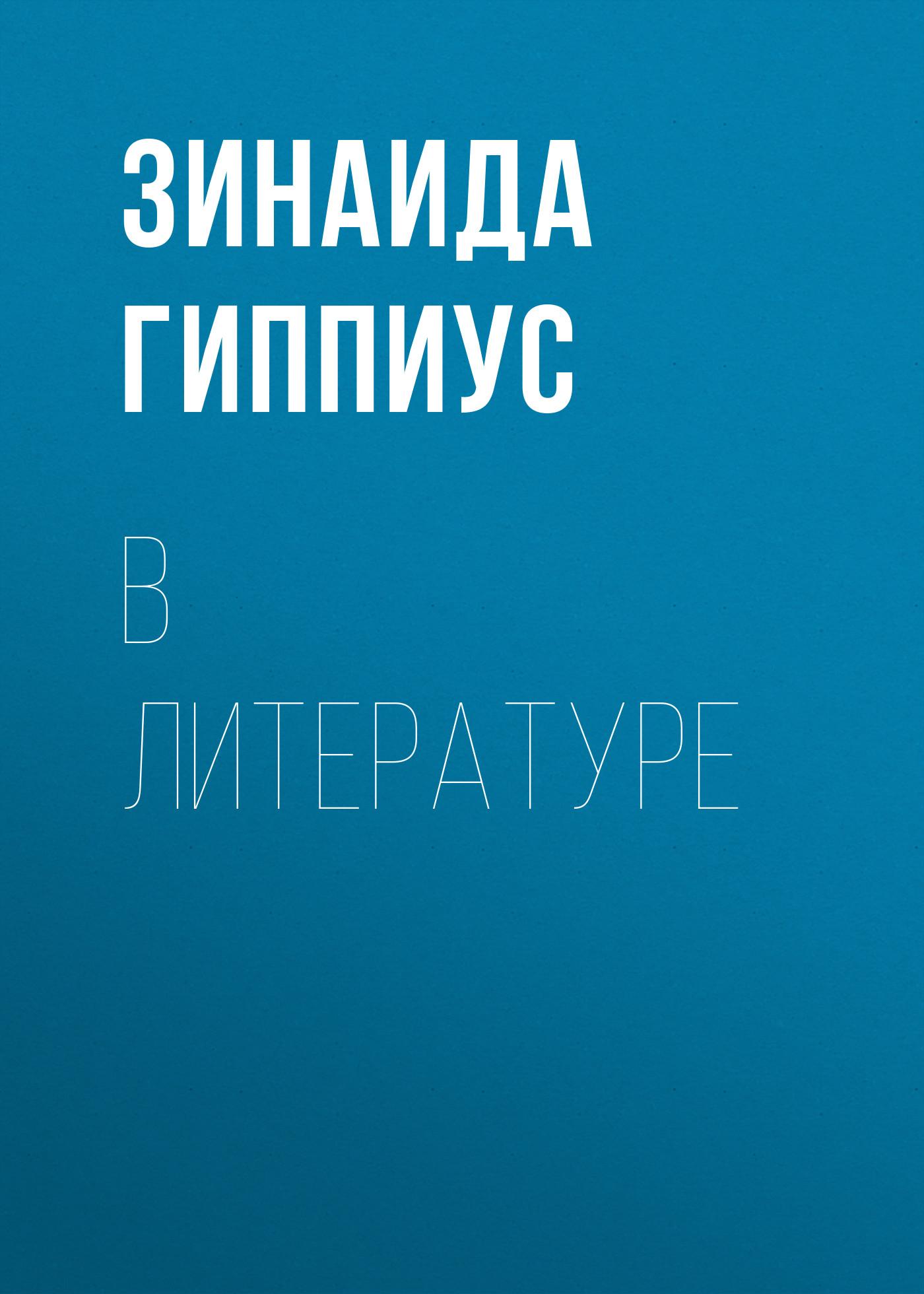 Зинаида Гиппиус В литературе цена 2017