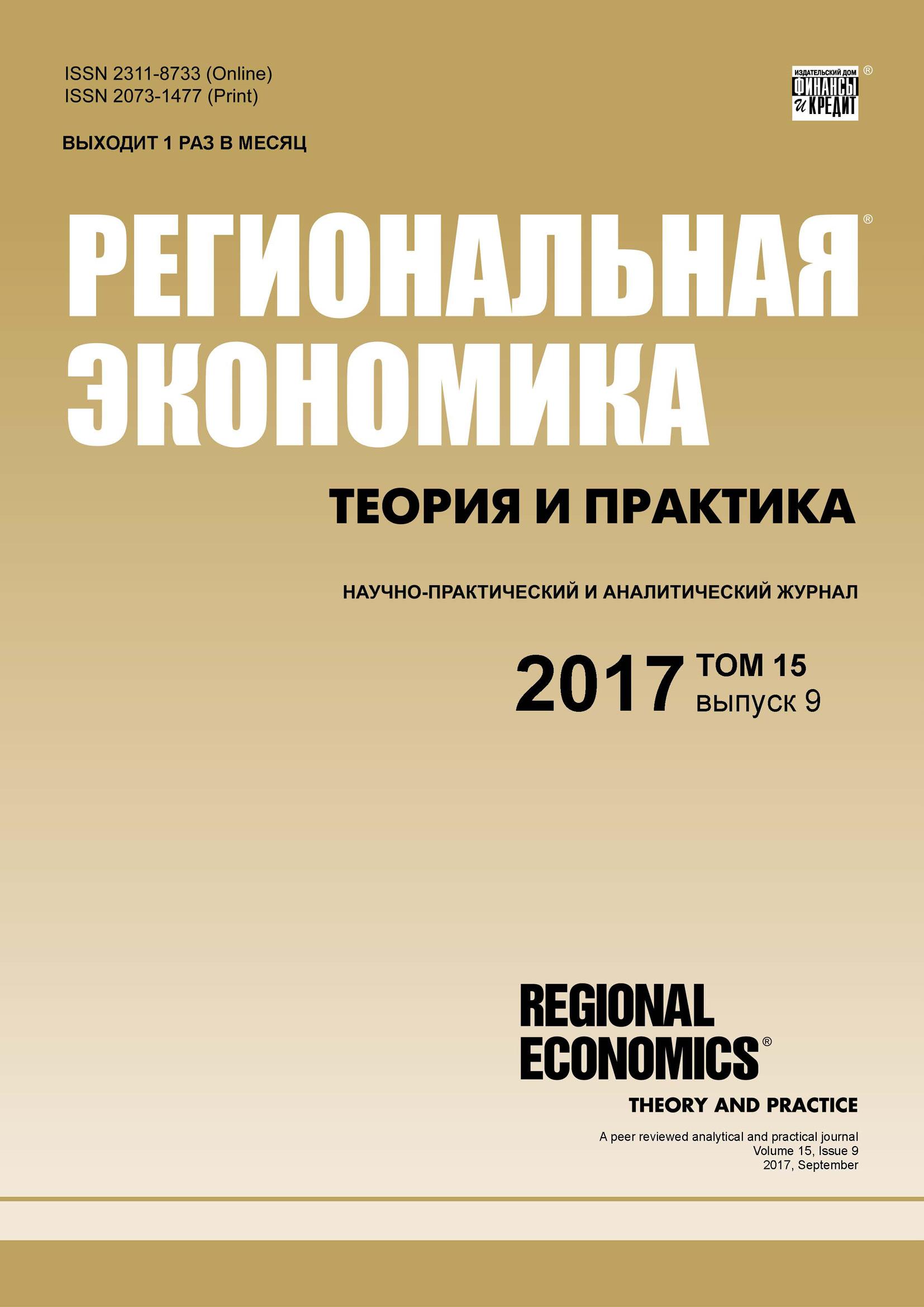 Отсутствует Региональная экономика: теория и практика № 9 2017