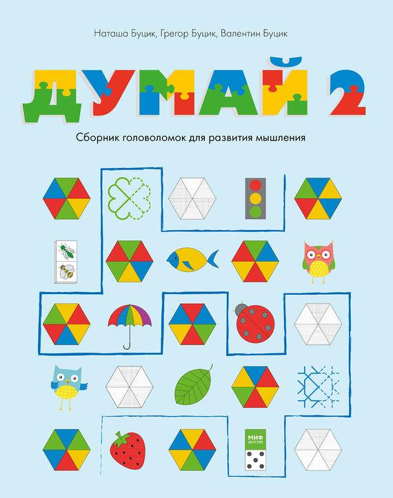 Наташа Буцик Думай 2. Сборник головоломок для развития мышления кумон развитие мышления творческие способности от 5 лет