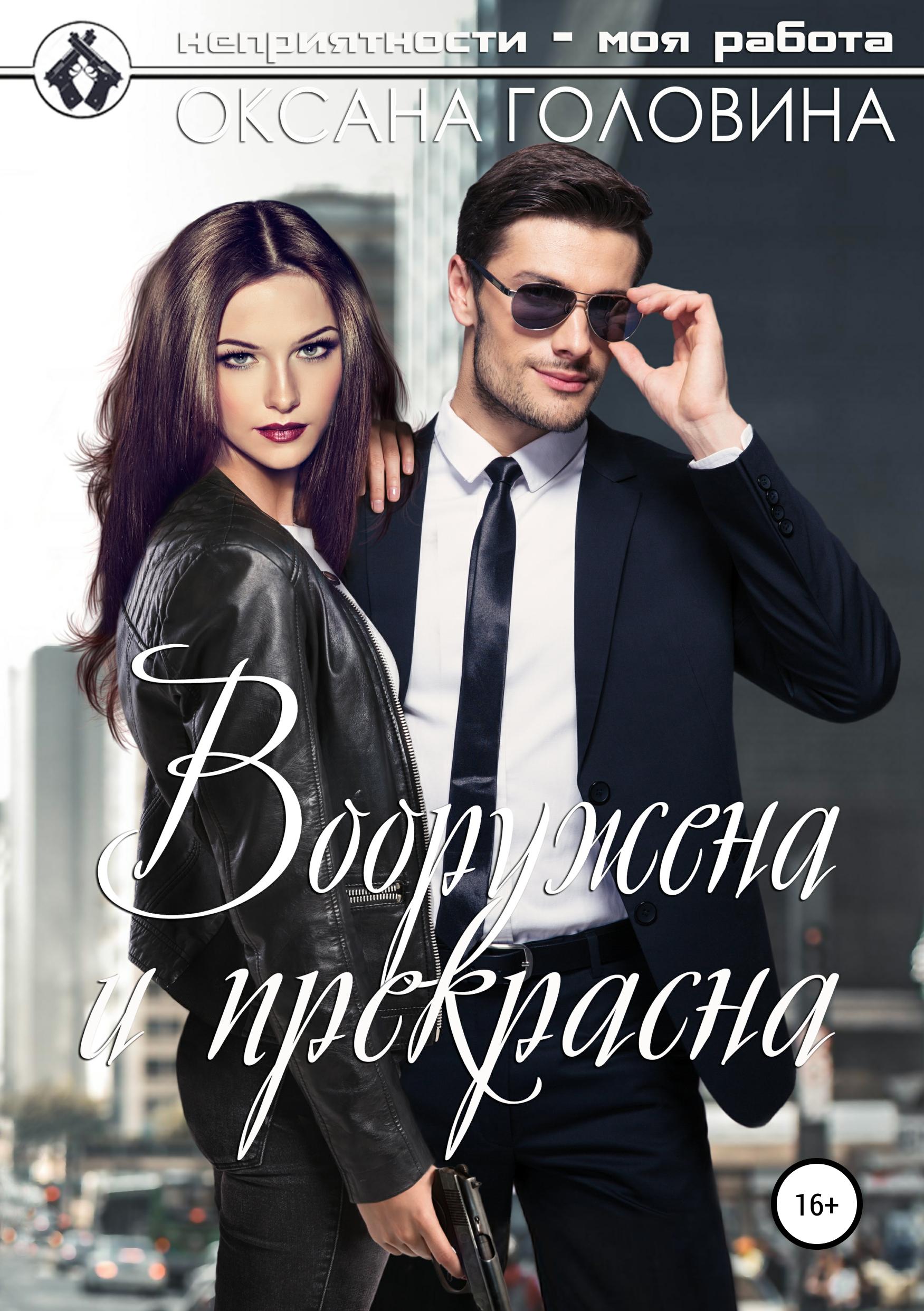 Оксана Головина Вооружена и прекрасна оксана сергеевна головина вооружена и прекрасна