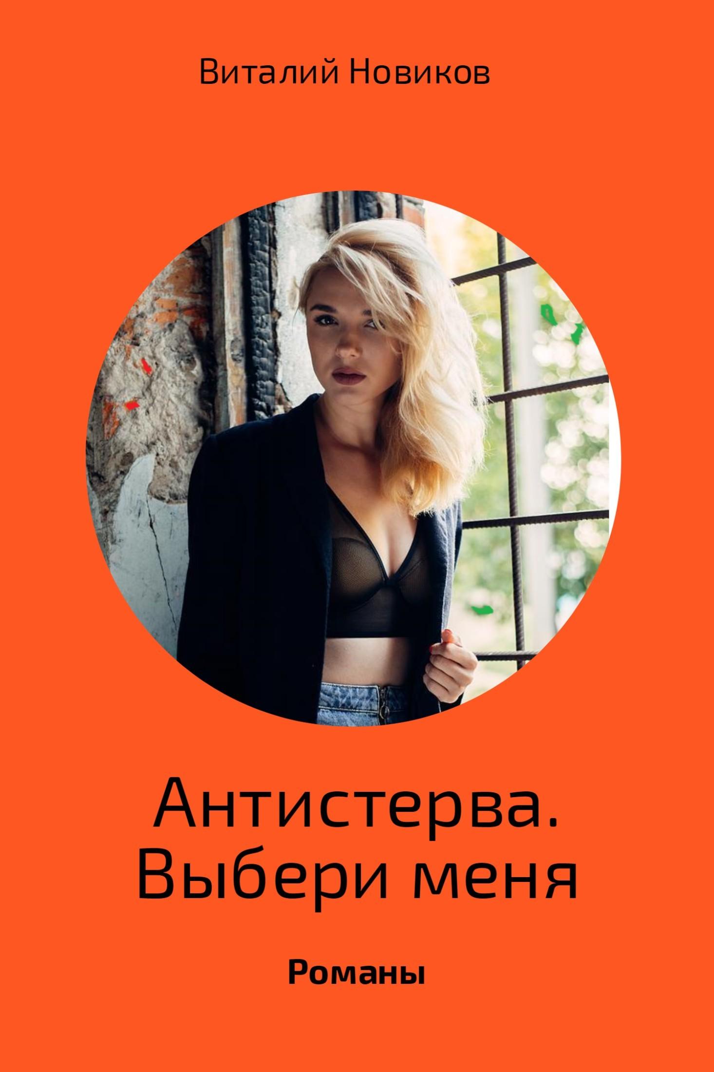 Фото - Виталий Новиков Антистерва. Выбери меня колочкова в выбери меня